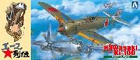 アオシマ1/72 エース列伝五式戦 角型風防 明野教導飛行師団機