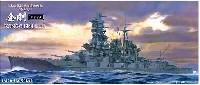 日本海軍 超弩級高速戦艦 金剛型 金剛 リテイク