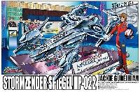 シュトルムツェンダー シュピーゲル HP-022 (ジャッキー・グーデリアン)