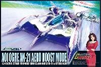 アオイ凰呀(オーガ) AN-21 エアロブーストモード