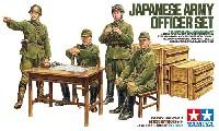 タミヤ1/35 ミリタリーミニチュアシリーズ日本陸軍 将校セット