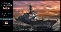 ハセガワ1/450 有名艦船シリーズ海上自衛隊 イージス護衛艦 あたご