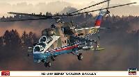 Mi-24P ハインド ゴールデン イーグルス