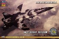 Su-47 ベルクート エースコンバット グラーバク隊