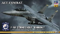 F-15E ストライク イーグル エースコンバット ガルーダ1