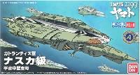 バンダイ宇宙戦艦ヤマト2199 メカコレクションナスカ級 宇宙中型空母