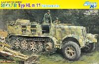 ドイツ Sd.Kfz.7 8トンハーフトラック 1943年生産型 + ドイツ軍搭乗兵付