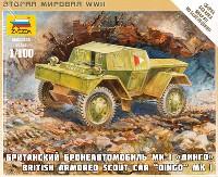 ズベズダART OF TACTICディンゴ Mk.1 イギリススカウトカー