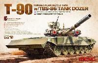 MENG-MODEL1/35 ティラノサウルス シリーズロシア T-90 主力戦車 w/TBS-86 ドーザーブレード搭載
