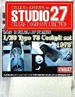スタジオ27F-1 ディテールアップパーツロータス Type78 コクピットセット