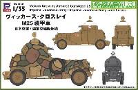 ピットロード1/35 グランドアーマーシリーズヴィッカース クロスレイ M25装甲車 日本陸軍/海軍陸戦隊仕様 (エッチングパーツ付)