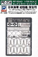ピットロード1/700 エッチングパーツシリーズ日本海軍 給糧艦 間宮用 エッチングパーツ