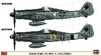 フォッケウルフ Fw190D-11/13 コンボ (2機セット)