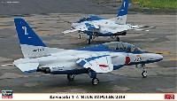 川崎 T-4 ブルーインパルス 2014 (2機セット)