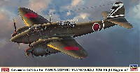 川崎 キ45改 丙型 二式双発襲撃機 飛行第27戦隊