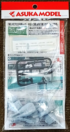 WW2 ドイツ軍 サイドカークルーレジン(アスカモデル1/24 アスカモデル 限定キットNo.OL-004)商品画像