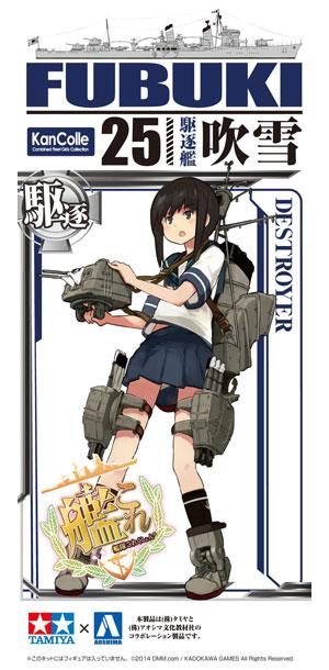 駆逐艦 吹雪 (艦隊コレクション)プラモデル(アオシマ艦隊コレクション プラモデルNo.025)商品画像