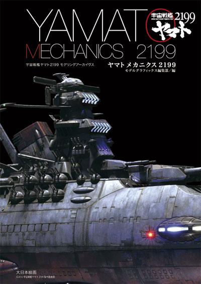宇宙戦艦ヤマト 2199 モデリングアーカイヴス ヤマトメカニクス 2199本(大日本絵画キャラクター関連書籍No.23149)商品画像