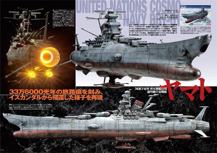 宇宙戦艦ヤマト 2199 モデリングアーカイヴス ヤマトメカニクス 2199本(大日本絵画キャラクター関連書籍No.23149)商品画像_2