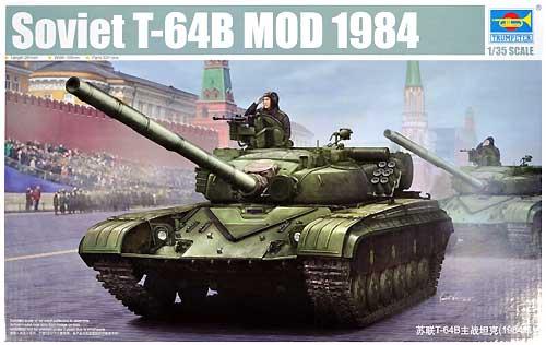 ソビエト T-64B 主力戦車 Mod.1984プラモデル(トランペッター1/35 AFVシリーズNo.05521)商品画像