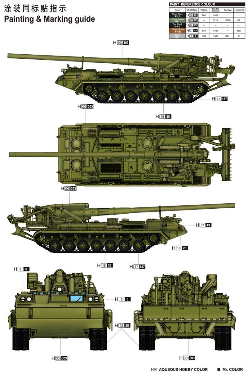 ソビエト 2S7M 203mm 自走カノン砲プラモデル(トランペッター1/35 AFVシリーズNo.05592)商品画像_1