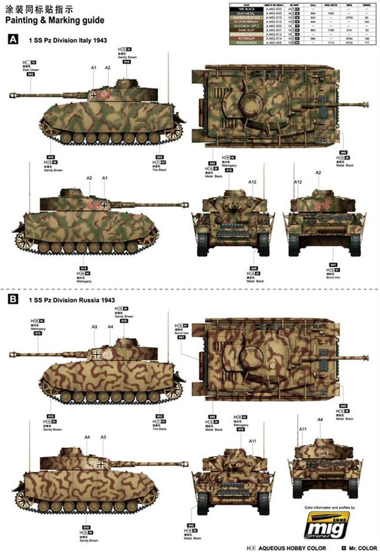 ドイツ 4号戦車 H型プラモデル(トランペッター1/16 AFVシリーズNo.00920)商品画像_1
