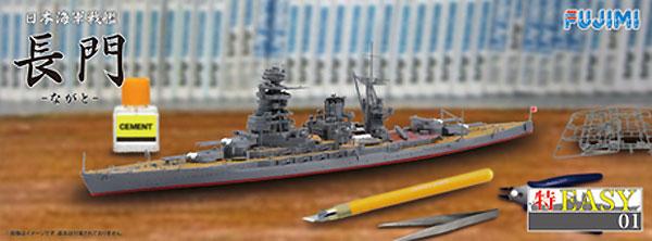 日本海軍 戦艦 長門プラモデル(フジミ1/700 特EASYシリーズNo.001)商品画像