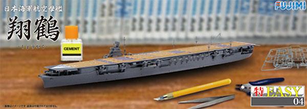 日本海軍 航空母艦 翔鶴プラモデル(フジミ1/700 特EASYシリーズNo.004)商品画像