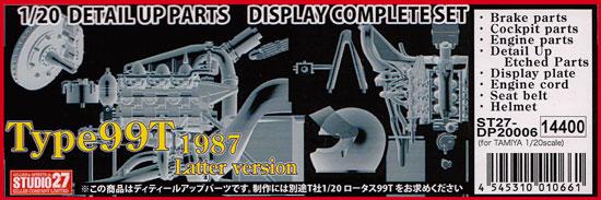 ロータス タイプ99T 後期 ディスプレイ コンプリートセットメタル(スタジオ27F-1 ディテールアップパーツNo.ST27-DP20006)商品画像