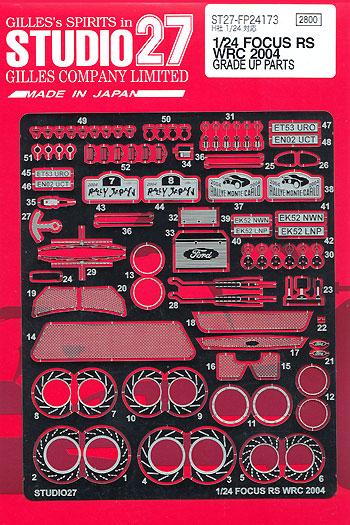 フォード フォーカス RS WRC 2004 グレードアップパーツエッチング(スタジオ27ラリーカー グレードアップパーツNo.FP24173)商品画像