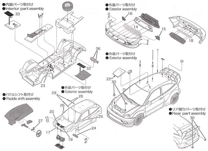 フォード フォーカス RS WRC 2004 グレードアップパーツエッチング(スタジオ27ラリーカー グレードアップパーツNo.FP24173)商品画像_2
