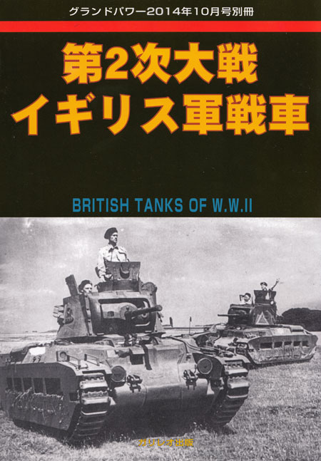 第2次大戦 イギリス軍戦車別冊(ガリレオ出版グランドパワー別冊No.13502-10)商品画像