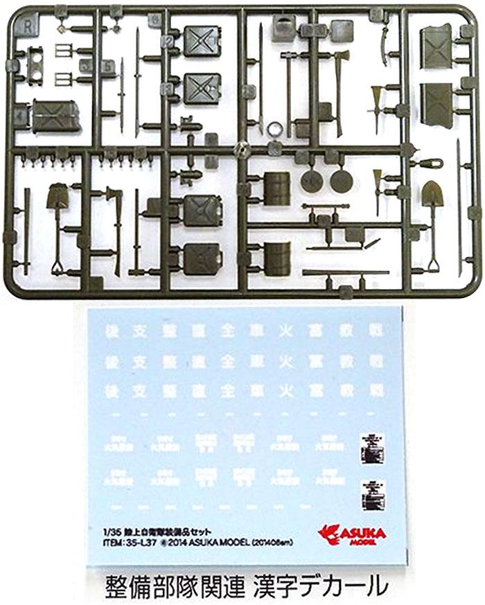 陸上自衛隊装備品セット デカール付プラモデル(アスカモデル1/35 プラスチックモデルキットNo.35-L037)商品画像_1