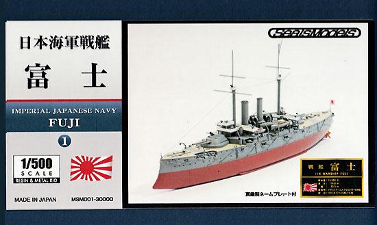 日本海軍 戦艦 富士レジン(シールズモデル1/500 レジンキットNo.MSM001)商品画像