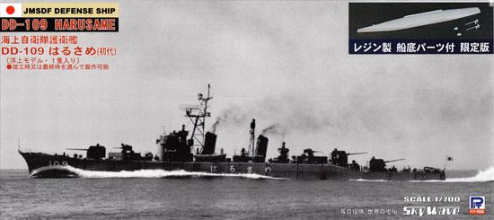 海上自衛隊 護衛艦 DD-109 はるさめ (初代) (レジン製船底パーツ付)プラモデル(ピットロード1/700 スカイウェーブ J シリーズNo.J-046S)商品画像