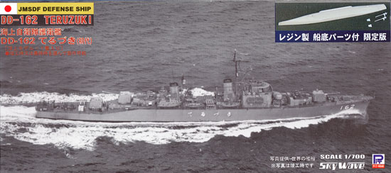 海上自衛隊 護衛艦 DD-162 てるづき (初代) (レジン製船底付)プラモデル(ピットロード1/700 スカイウェーブ J シリーズNo.J-048S)商品画像