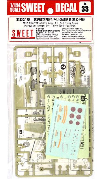 零戦21型 第3航空隊 (ラバウル派遣隊 黄(第2)中隊)プラモデル(SWEETSWEET デカールNo.14-D033)商品画像