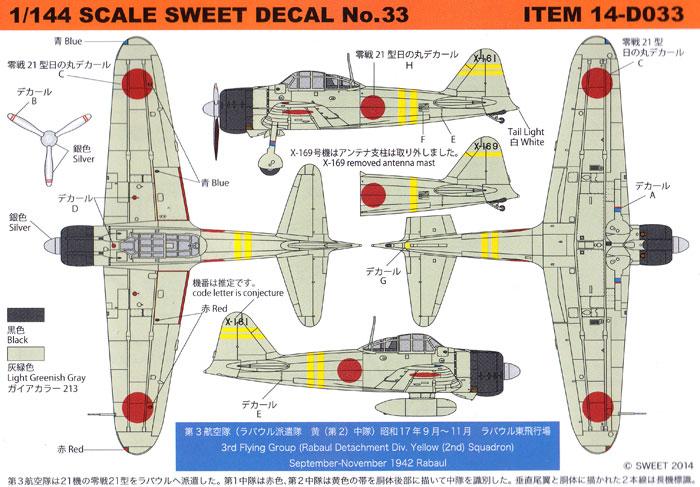 零戦21型 第3航空隊 (ラバウル派遣隊 黄(第2)中隊)プラモデル(SWEETSWEET デカールNo.14-D033)商品画像_1