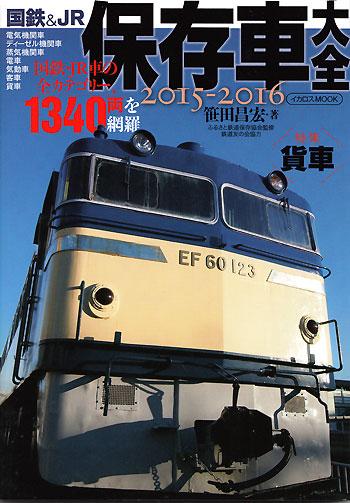 国鉄&JR保存車大全 2015-2016本(イカロス出版イカロスムックNo.61796-61)商品画像