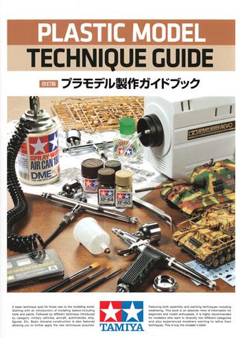 タミヤ プラモデル製作 ガイドブック (改訂版)本(タミヤ製作ガイドブックNo.64391)商品画像