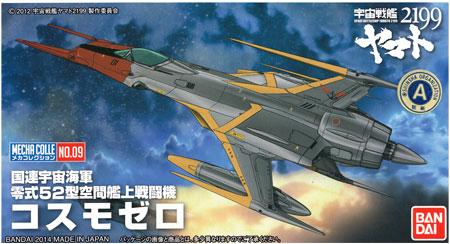 コスモゼロプラモデル(バンダイ宇宙戦艦ヤマト2199 メカコレクションNo.009)商品画像