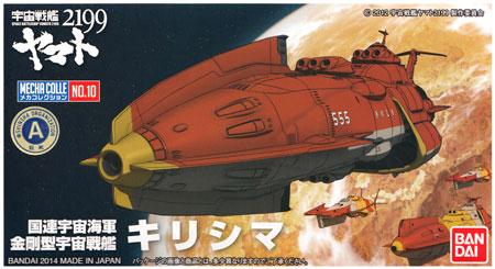 キリシマプラモデル(バンダイ宇宙戦艦ヤマト2199 メカコレクションNo.010)商品画像