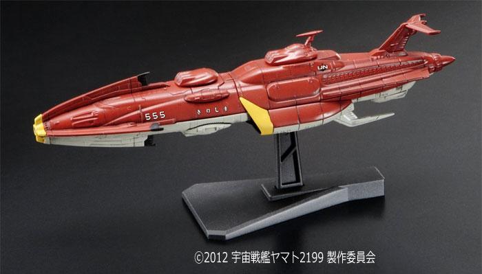 キリシマプラモデル(バンダイ宇宙戦艦ヤマト2199 メカコレクションNo.010)商品画像_3