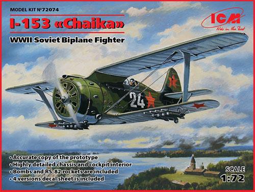 ポリカルポフ I-153 チャイカプラモデル(ICM1/72 エアクラフト プラモデルNo.72074)商品画像
