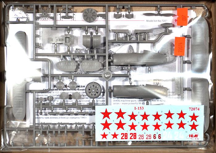 ポリカルポフ I-153 チャイカプラモデル(ICM1/72 エアクラフト プラモデルNo.72074)商品画像_1
