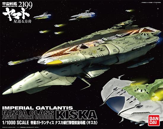 帝星ガトランティス ナスカ級打撃型航宙母艦 キスカ プラモデル(バンダイ宇宙戦艦ヤマト 2199No.0194377)商品画像