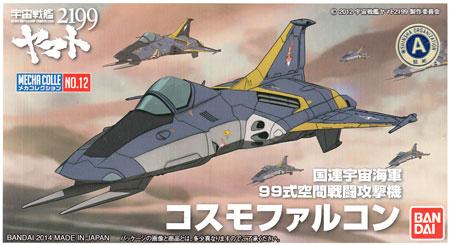 コスモファルコンプラモデル(バンダイ宇宙戦艦ヤマト2199 メカコレクションNo.012)商品画像