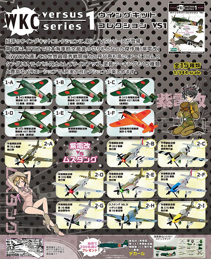 ウイングキットコレクション VSシリーズ 1 (1BOX=10個入)プラモデル(エフトイズウイングキット コレクションNo.001)商品画像_1