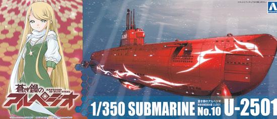 特殊攻撃潜水艦 U-2501プラモデル(アオシマ蒼き鋼のアルペジオNo.010)商品画像