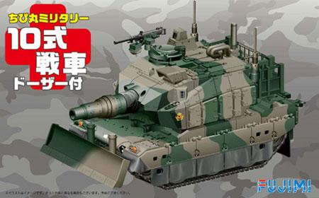 10式戦車 ドーザー付プラモデル(フジミちび丸ミリタリーNo.002)商品画像